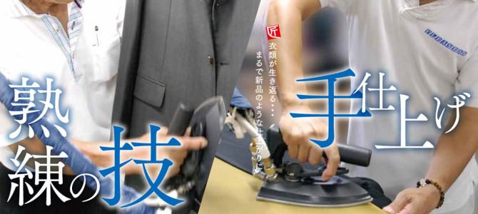 立体機械仕上げ(パンツ編)